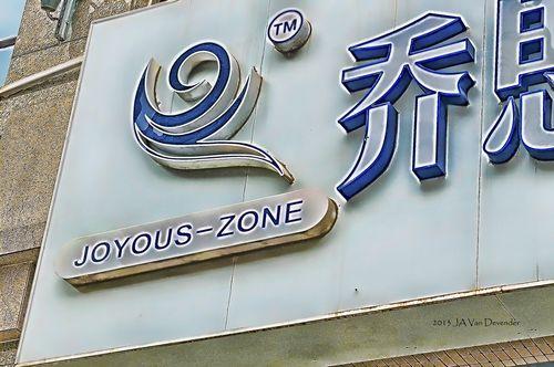 JoyousZone_P9211666